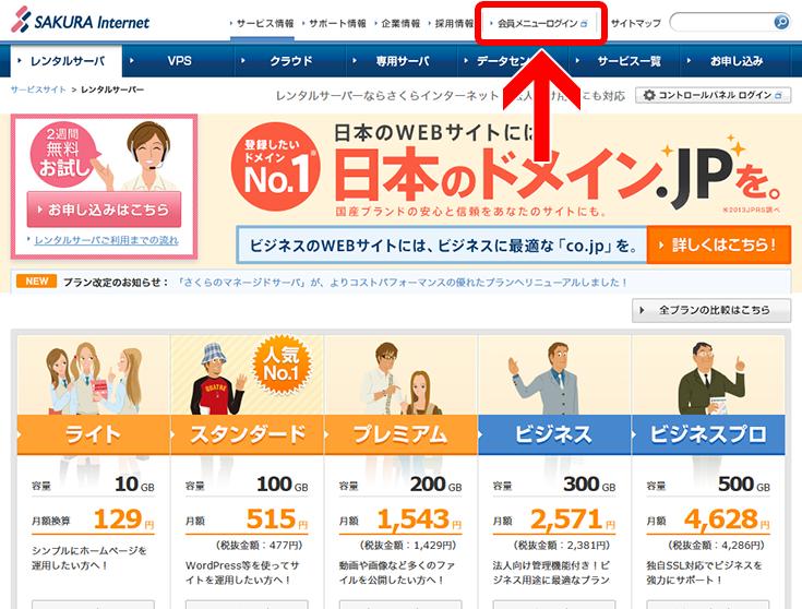 FireShot-Screen-Capture-#313---'レンタルサーバー|さくらインターネット'---www_sakura_ne_jp