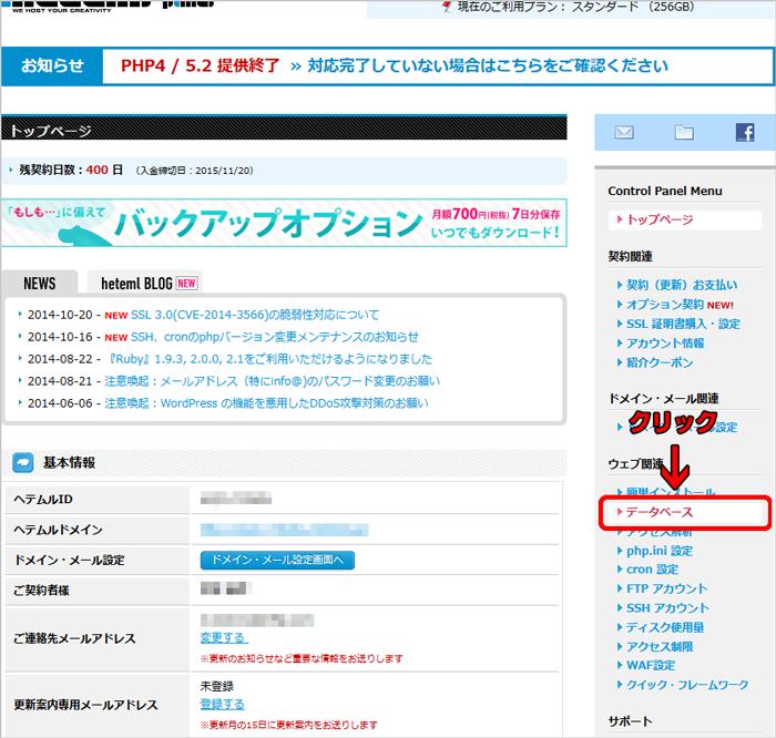 database_go