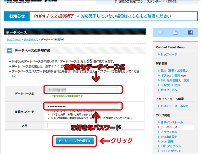 database_make